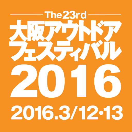 大阪アウトドアフェスティバル